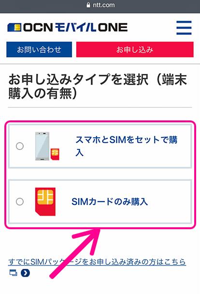スマホセットかSIMのみかを選択