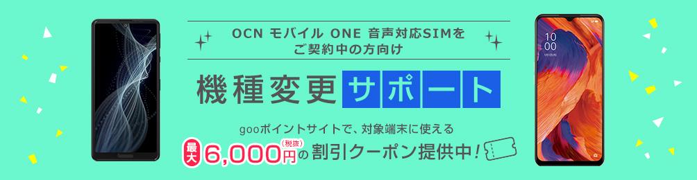 ONC モバイル ONE機種変更サポート