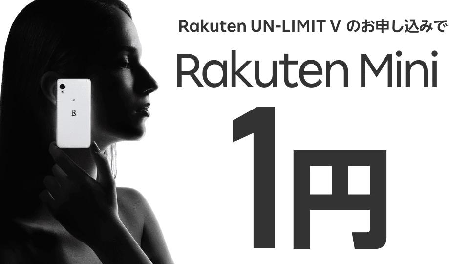 Rakuten Mini本体価格1円