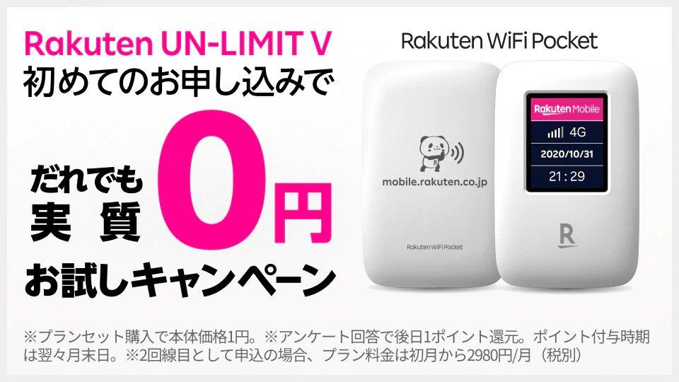 Rakuten WiFi Pocket実質0円