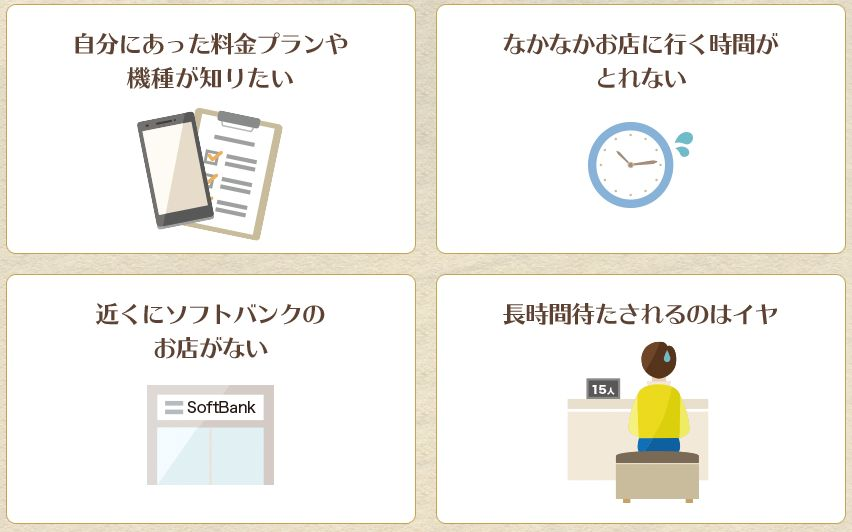 ソフトバンクオンラインショップのメリット
