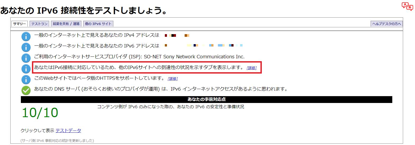 IPv6か診断
