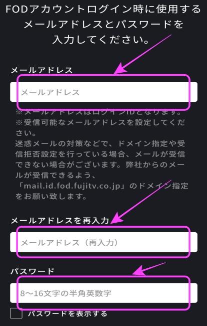 FODプレミアムの登録方法2