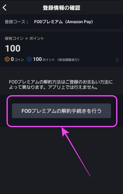 FODプレミアムの解約方法3