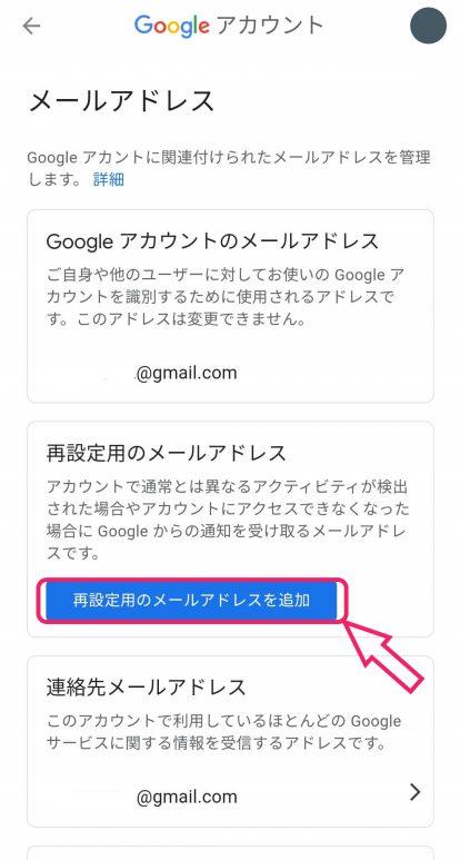 Gmail作成手順10