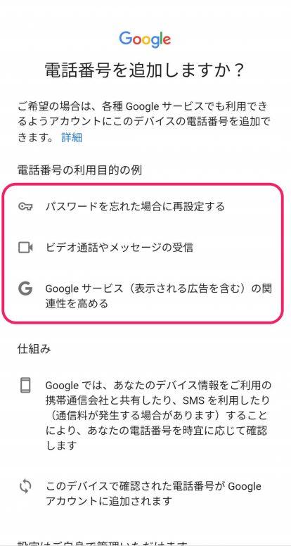 Gmail作成手順5