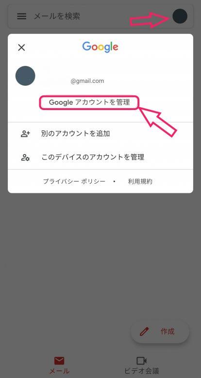Gmail作成手順8