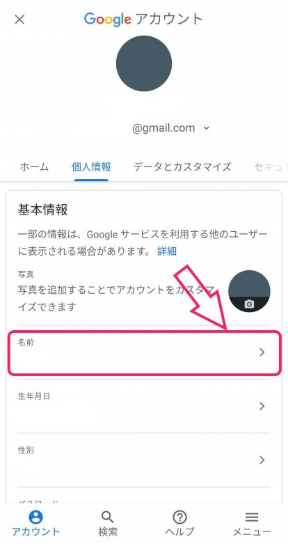 Gmail作成手順9