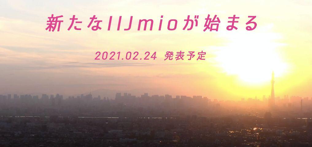 IIJmioの新プラン