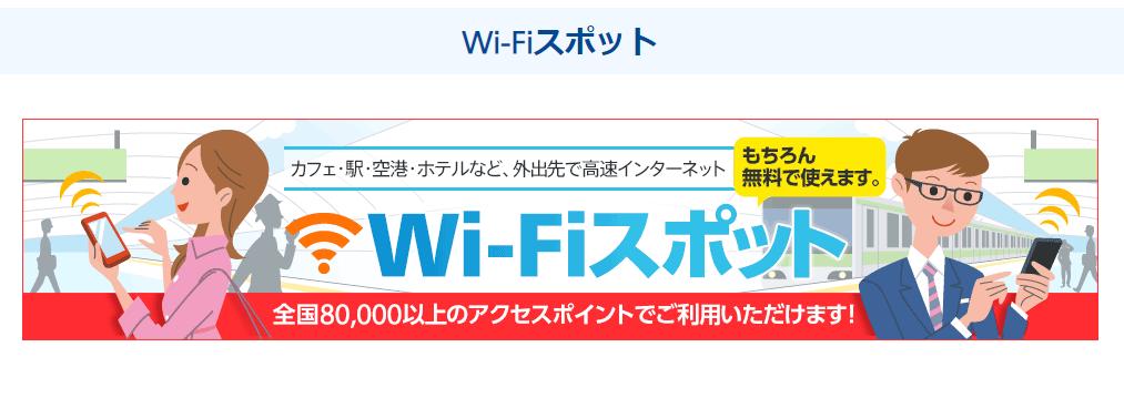 OCNモバイルONEの無料Wi-Fiスポット