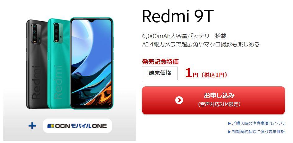 OCNモバイルONEのRedmi 9T