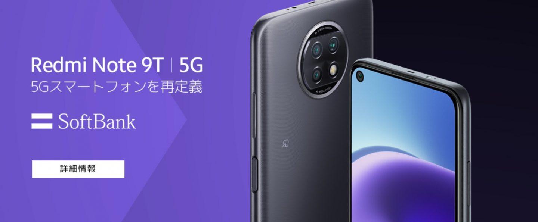 XiaomiのRedmi Note 9T