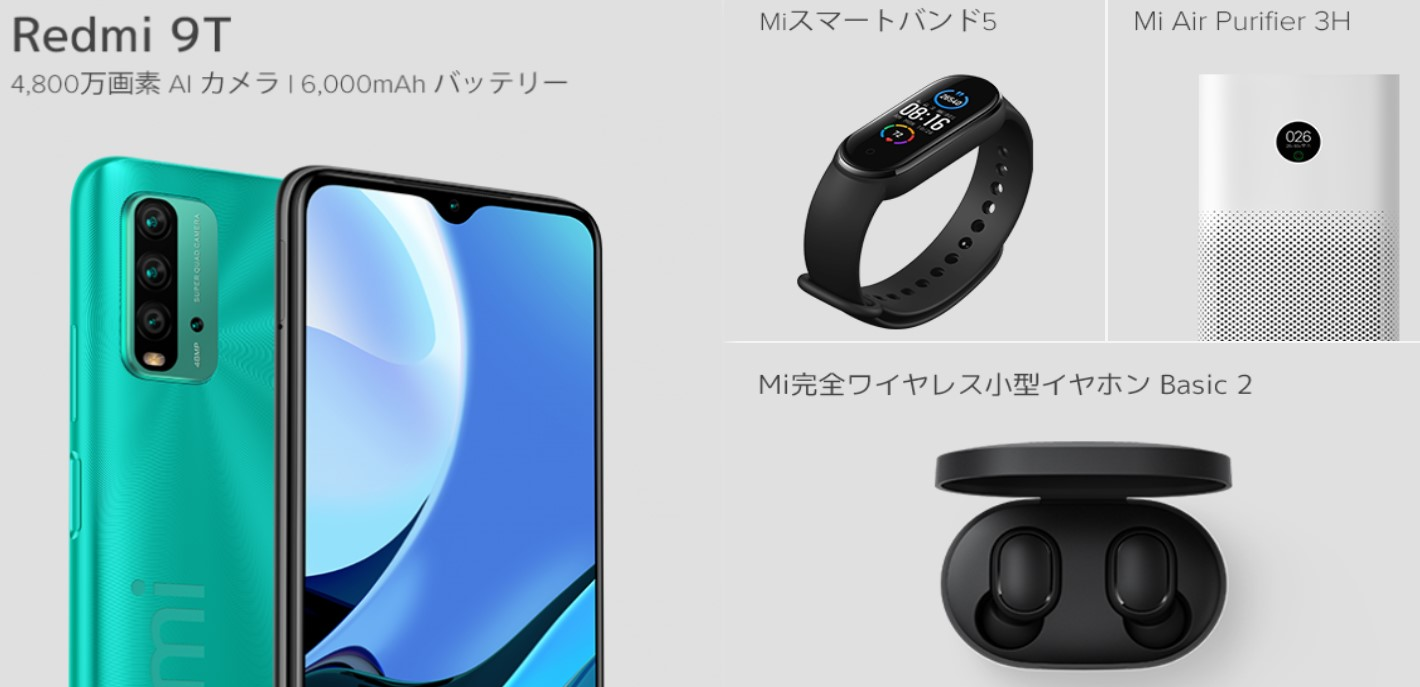 Xiaomiの製品