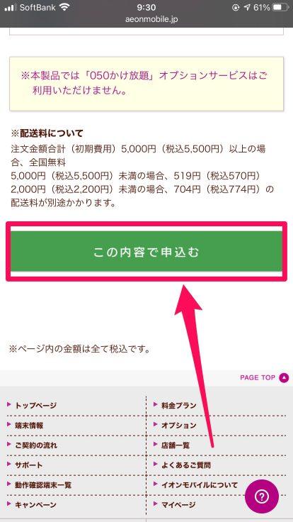 イオンモバイル契約04