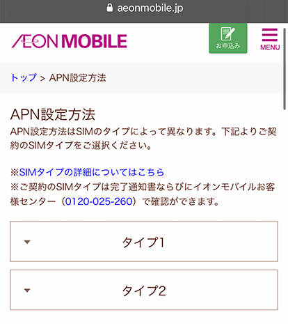 SafariでイオンモバイルのAPN設定ページにアクセス