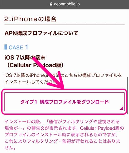 契約しているSIMタイプの「iPhoneの場合」を見つける