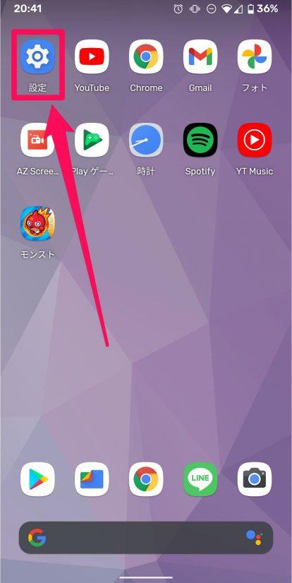 Android 11でのテザリング手順01