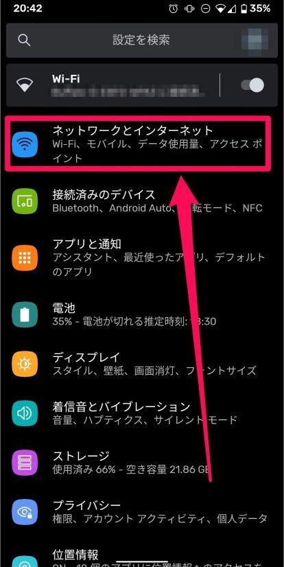 Android 11でのテザリング手順02