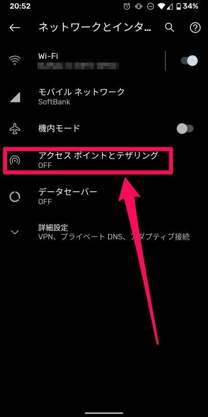 Android 11でのテザリング手順03