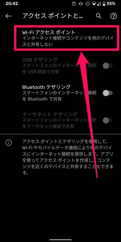 Android 11でのテザリング手順04