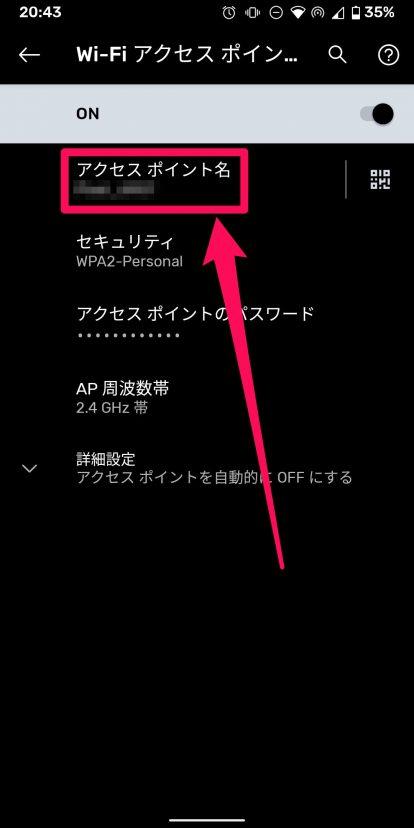 Android 11でのテザリング手順06
