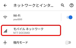「モバイルネットワーク」をタップ