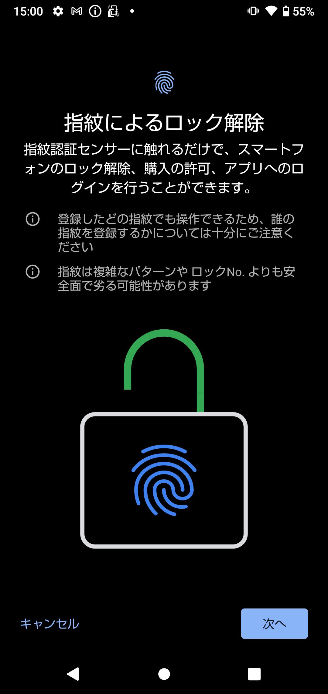 AQUOS sense5G 指紋