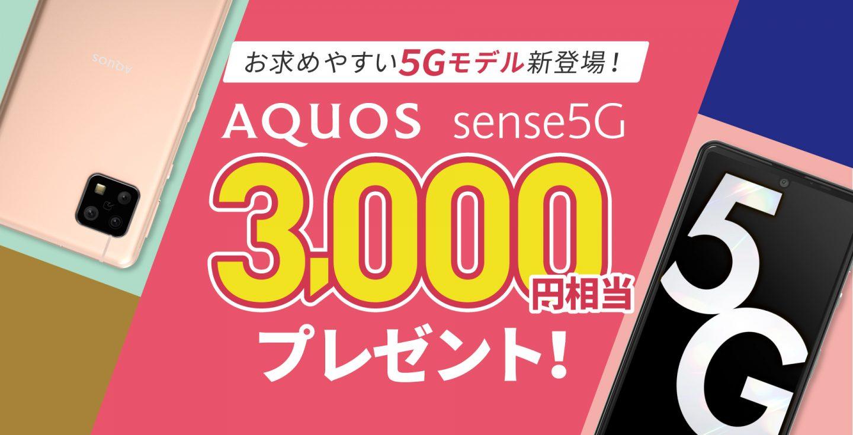 AQUOS sense5Gのキャンペーン