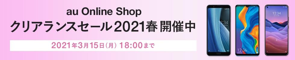 au Online Shop クリアランスセール2021春