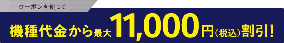 11,000円クーポン