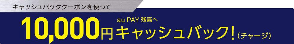 10,000円キャッシュバッククーポン