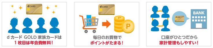 dカード 家族カードの特徴