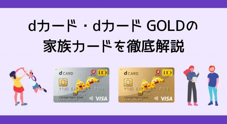 dカードの家族カードの全て 紐付け・口座別・ポイント共有方法まとめ