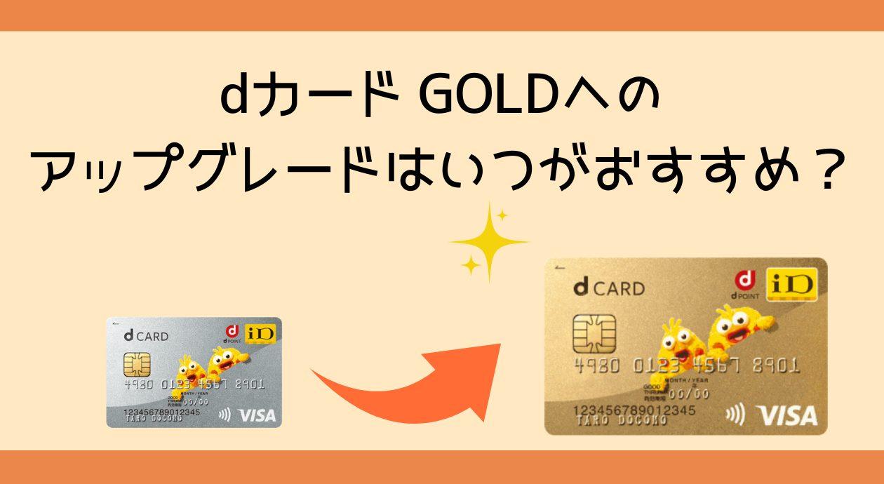 dカード GOLDのアップグレードで一番お得な切り替えタイミングはいつ?