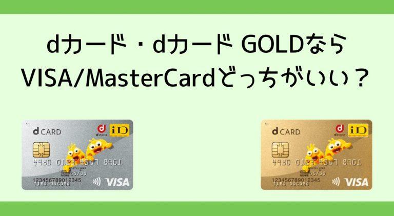 dカード GOLDの国際ブランドはVISA/MASTERのどちらがお得か