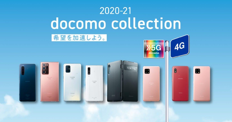 ドコモ2020-21最新モデル