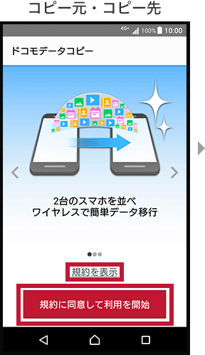 ドコモデータコピー手順02
