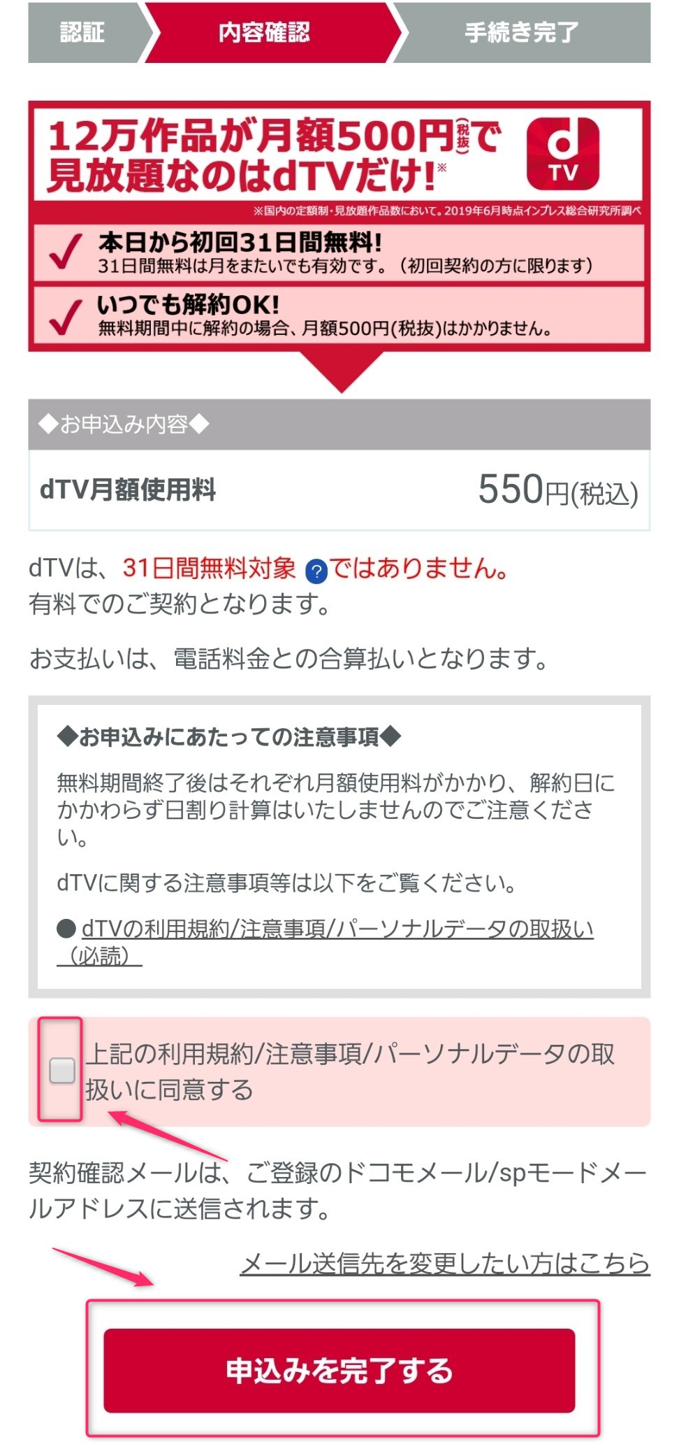 dtv申し込み