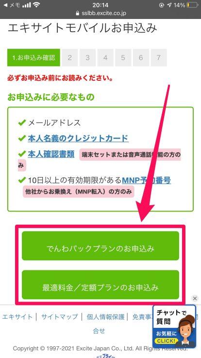 エキサイトモバイル申込み01