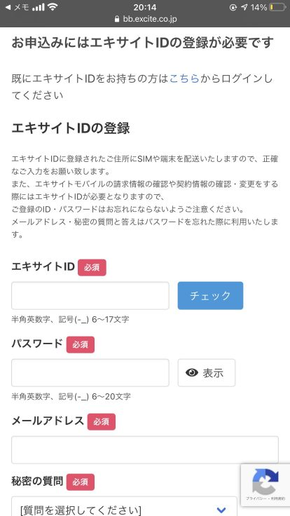 エキサイトモバイル申込み02