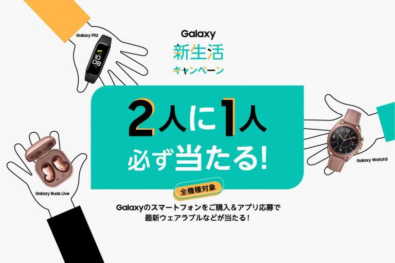 Galaxy 新生活キャンペーン