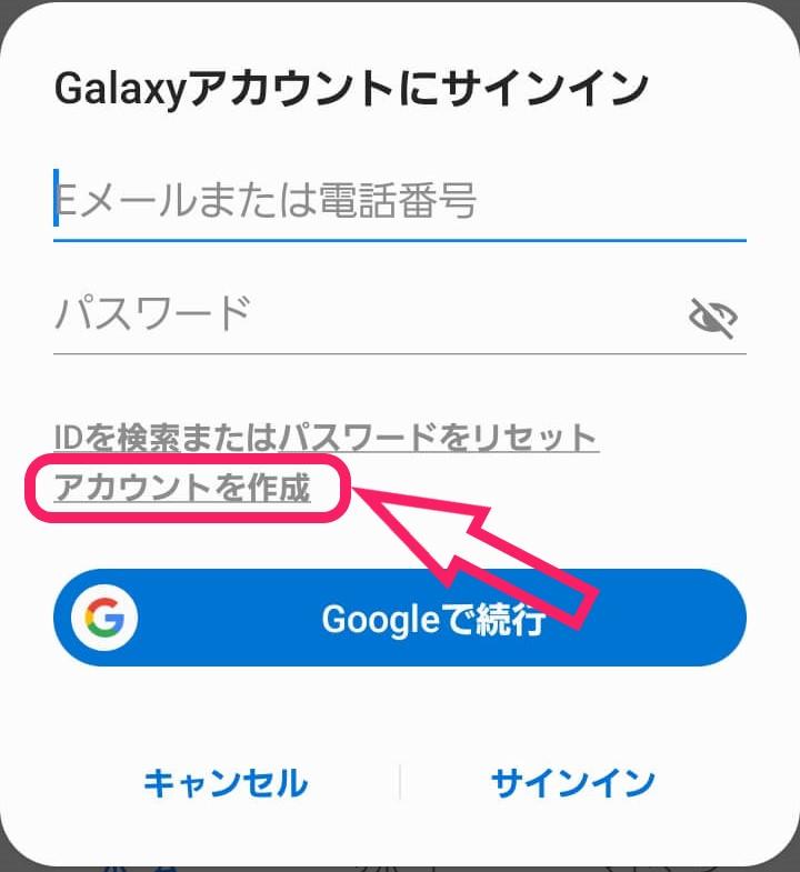 Galaxy 新生活キャンペーン参加手順