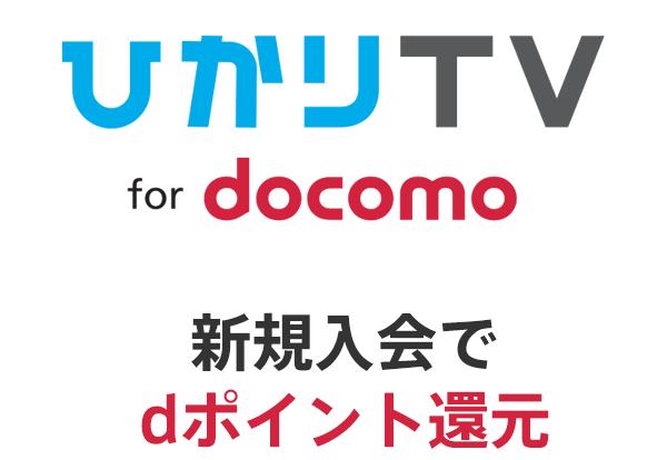ひかりTV for docomo特典