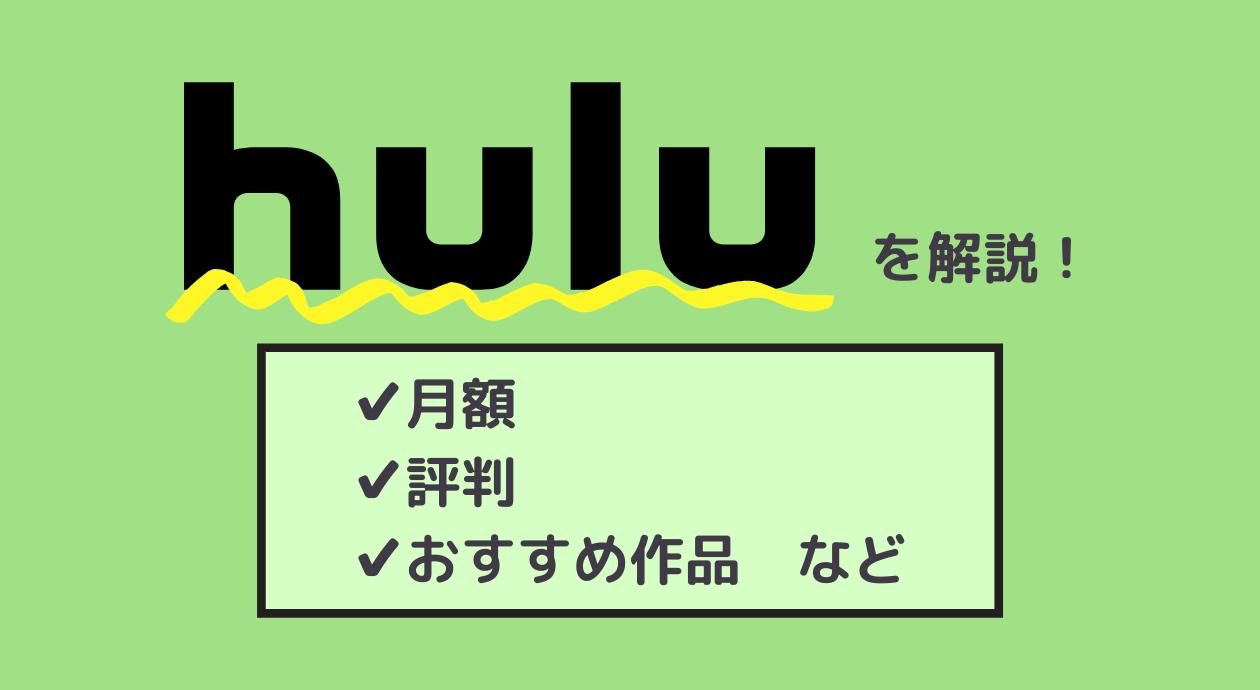 Huluのアイキャッチ