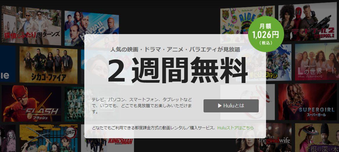 Hulu トップページ