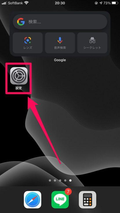 iOS 14.4のテザリング手順01
