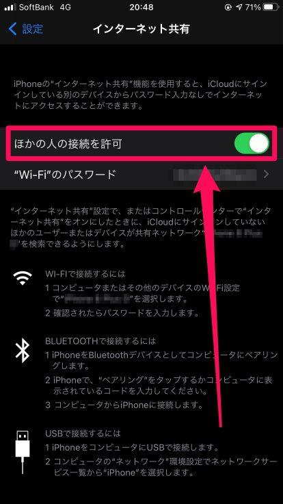iOS 14.4のテザリング手順03