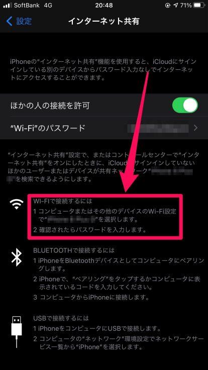 iOS 14.4のテザリング手順04