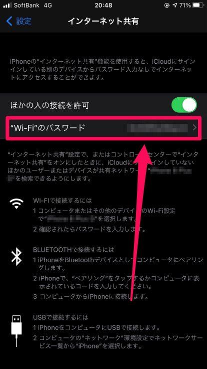 iOS 14.4のテザリング手順05