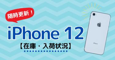 iPhone12/12 Proの在庫・入荷・予約状況【ドコモ・au・ソフトバンク】